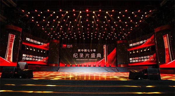 新中国70周年纪录片盛典