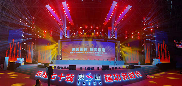 陕西建工集团成立70周年活动圆满结束